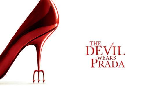 「プラダを着た悪魔」/The Devil Wears Prada 感想 【名言とおすすめポイントをネタバレありで解説】