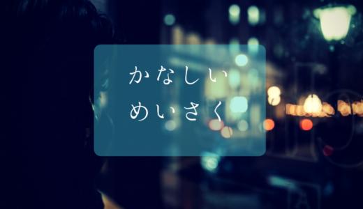 【2019年】鬱映画おすすめランキング!バッドエンドの邦画・洋画・アニメ作品をまとめて紹介(ネタバレあり)