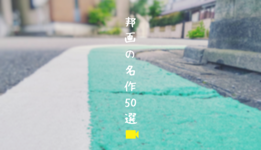 今すぐ見たいおすすめ邦画名作ランキングTOP50【2019年版】日本映画の傑作のみ厳選!